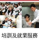 培訓及就業服務