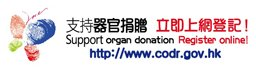 器官捐贈中央器官捐贈登記名冊