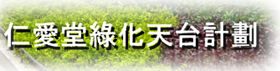仁愛堂綠化天台計劃